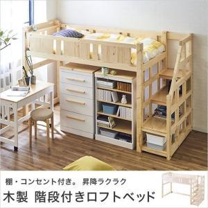 天然木 階段付きロフトベッド  便利なコンセント2口付 シングル ロフトベッド  木製 ベッド下収納 子どもから大人まで使える木製ベッド 子供家具|ioo