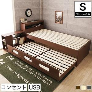 親子ベッド シングル 木製 ツインベッド ペアベッド 2段ベッド すのこベッド ベッドフレーム 棚付き シェルフ USB|ioo