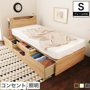 チェストベッド シングル 木製 収納ベッド 大収納ベッド 大収納チェストベッド ベッドフレーム 棚付き シェルフ 照明|ioo