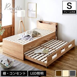 親子ベッド シングル 木製 ツインベッド ペアベッド 2段ベッド すのこベッド ベッドフレーム 棚付き シェルフ 照明|ioo