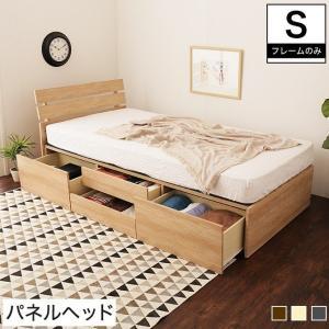 チェストベッド シングル 木製 収納ベッド 大収納ベッド 大収納チェストベッド ベッドフレーム パネルベッド スリム|ioo