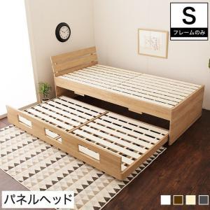 親子ベッド シングル 木製 ツインベッド ペアベッド 2段ベッド すのこベッド ベッドフレーム パネルベッド スリム|ioo