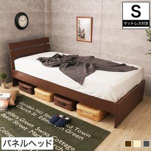 すのこベッド シングル 木製 シングルベッド 耐荷重150kg ポケットコイルマットレス付き パネルベッド スリム ioo