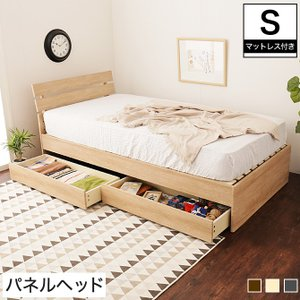 引き出し付きベッド シングル 木製 収納ベッド すのこベッド マルチラススプリングマットレス付き パネルベッド スリム|ioo