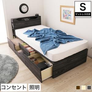 チェストベッド シングル 木製 収納ベッド 照明付き シェルフ 薄型ポケットコイルマットレス 宮付きベッド|ioo