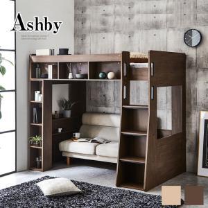 木製ロフトベッドAshby(アシュビー) シングル  シンプルデザイン ベッドサイドに棚付き。ベッド...
