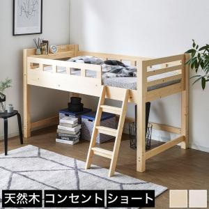 ロフトベッド ロータイプ ベッドフレーム ショートシングル ショートサイズ 木製 棚付き スライドコ...
