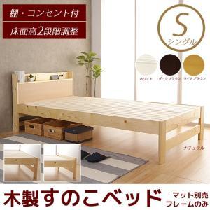 木製ベッド シングルベッド すのこベッド 棚コンセント付き 床面の高さを2段階調節可能 飽きのこないシンプルデザインの写真