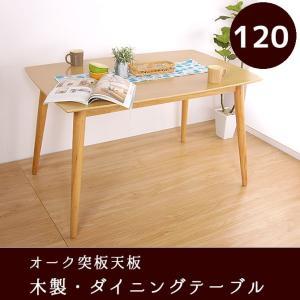 ダイニングテーブル 木製テーブル 120cm幅 天然木 食事テーブル テーブル  オーク突板 ナチュラル 北欧風の写真