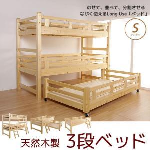 5/3-5/4限定プレミアム会員5%OFF★ 3段ベッド 木製 三段ベッド シングル すのこベッド ベッドフレームの写真
