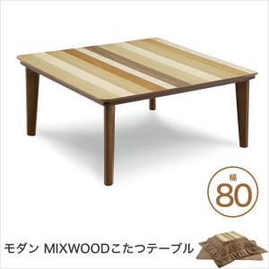 こたつテーブル 80 木製 冬はこたつ 春夏秋はテーブル オールーシーズン活躍|ioo