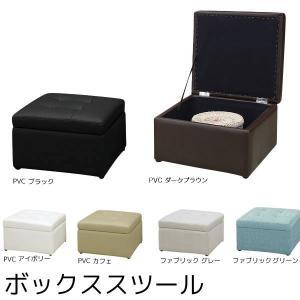 16日〜19日プレミアム会員5%OFF★ ボックススツール 収納付き 座れる収納BOX|ioo