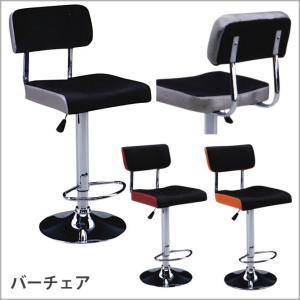 バーチェア カウンターチェアー 椅子 背もたれ付き ハイチェアー ハイスツール PU素材 合成皮革 昇降式 高さ調整可能|ioo