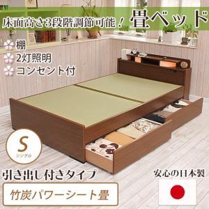 畳ベッド シングル 引き出し付きベッド  竹炭パワーシートタイプ 棚付き 照明付き 宮付き コンセント付き たたみベッド タタミ ioo