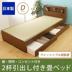 畳ベッド 収納ベッド 引き出し付き ダブル  ウォッシャブル畳タイプ すのこベッド 棚付き ベッド 照明付き 和風 アジアン すのこ ioo