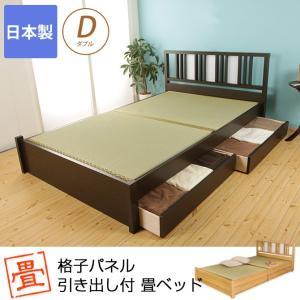収納ベッド 畳ベッド ダブル フレームのみ 格子パネル 引き出し付 和風 アジアン パネル型ベッド すのこ 収納付き 日本製 ioo