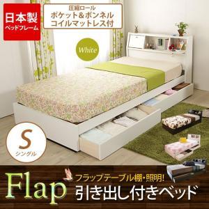 収納ベッド シングルベッド マットレス付き 引き出し付き 棚付き 照明付き ioo