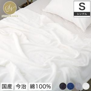 タオルケット 今治 シングルサイズ 幅140×長さ200cm 綿100% オーガニックコットン ウォッシャブル 洗濯可能 ブラウン ネイビー グレー|ioo