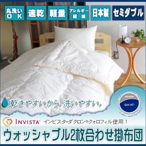 掛布団 セミダブル 掛け布団 2枚合わせ ダクロン 丸洗い 日本製 ウォッシャブル|ioo