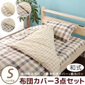 布団カバー3点セット シングル 洗い替え寝具カバー ベージュ|ioo