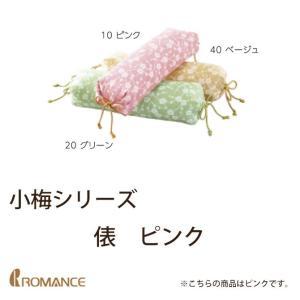6/25限定プレミアム会員10%OFF! 俵 ピンク 小梅シリーズ 京都  ロマンス小杉|ioo