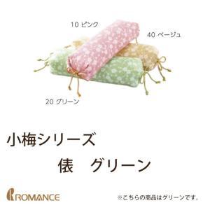 6/25限定プレミアム会員10%OFF! 俵 グリーン 小梅シリーズ 京都  ロマンス小杉|ioo