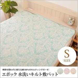 敷きパット シングル 綿100% 100×205cm 敷パット 洗濯可 ダマスク柄 両面使用可能 グリーン ピンク ベージュ ベッドパット ベッドパッド 洗える ウォッシャブル|ioo