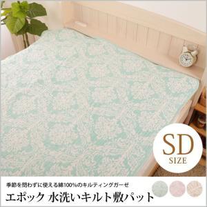 敷きパット セミダブル 綿100%  120×205cm 敷パット 洗濯可 ダマスク柄 両面使用可能 グリーン ピンク ベージュ ベッドパット 洗える ウォッシャブル|ioo