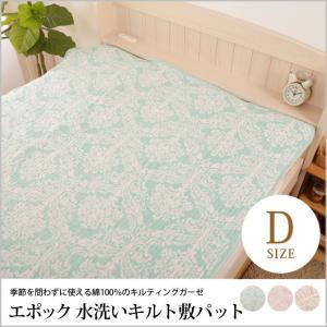 敷きパット ダブル 綿100% 140×205cm 敷パット 洗濯可 ダマスク柄 両面使用可能 グリーン ピンク ベージュ ベッドパット ベッドパッド 洗える ウォッシャブル|ioo