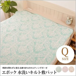 敷きパット クイーン 綿100% 160×205cm 敷パット 洗濯可 ダマスク柄 両面使用可能 グリーン ピンク ベージュ ベッドパット ベッドパッド 洗える ウォッシャブル|ioo