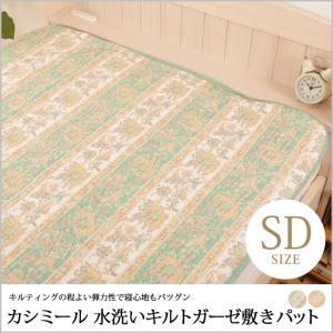 敷きパット セミダブル 綿100% 120×205cmガーゼ 敷きパッド 両面使用可 更紗柄 グリーン ピンク ベッドパット ベッドパッド 洗える ウォッシャブル 四角ゴム付|ioo