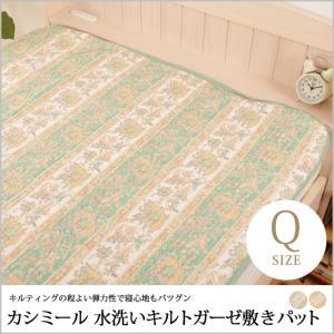敷きパット クイーン 綿100% 160×205cmガーゼ 敷きパッド 両面使用可 更紗柄 グリーン ピンク ベッドパット ベッドパッド 洗える ウォッシャブル 四角ゴム付|ioo