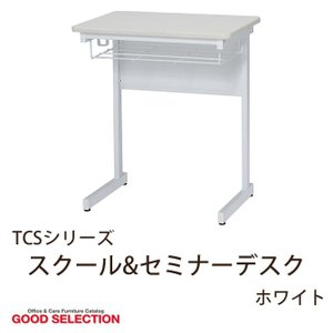 TCSシリーズ スクール&セミナーデスク ホワイト TCS-6045-WH|ioo
