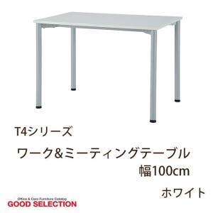 T4シリーズ ワーク&ミーティングテーブル 幅100cm ホワイト T4-107|ioo