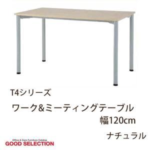 T4シリーズ ワーク&ミーティングテーブル 幅120cm ナチュラル T4-127|ioo