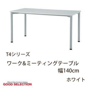 T4シリーズ ワーク&ミーティングテーブル 幅140cm ホワイト T4-147|ioo