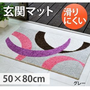 玄関マット 50×80cm マット キッチンマット ラグ ラグマット|ioo