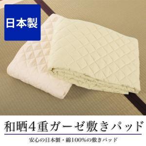 敷きパッド 和晒4重ガーゼ敷きパッド グリーン ピンク 綿100% 日本製 洗える 和晒ガーゼ 和晒し 敷きマット お昼寝パッド 清潔感 さらさら感 肌触りがいい|ioo