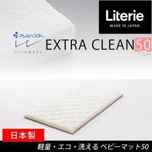 リテリー エクストラクリーン ベビーマット 50 アレルバスター マットレス 赤ちゃんマット リバーシブル 高反発 ライトウェーブ 日本製 薄型 ベビーサイズ|ioo
