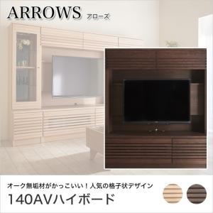 アローズ 140AVハイボード 美しい格子状デザイン オーク無垢材 幅140cmテレビ台 日本製 完成品 オークブラウン/オークナチュラル|壁面収納 木製|ioo