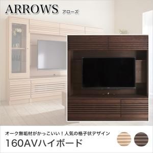 アローズ 160AVハイボード 美しい格子状デザイン オーク無垢材 幅160cmテレビ台 日本製 完成品 オークブラウン/オークナチュラル|壁面収納 木製|ioo