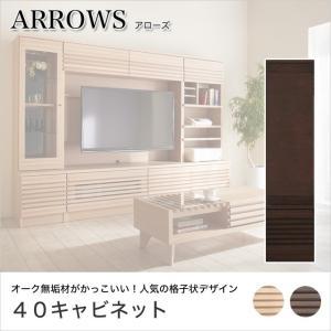アローズ 40キャビネット 美しい格子状デザイン オーク無垢材 幅40cm 扉タイプ 右開き左開き 日本製 完成品 オークブラウン/オークナチュラル|壁面収納|ioo