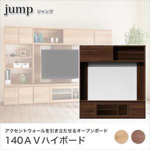 ジャンプ 140AVハイボード アッシュ無垢材 オープンボード 幅140cmテレビ台 日本製 完成品 ブラウン/ナチュラル 壁面収納 木製 リビングボード|ioo