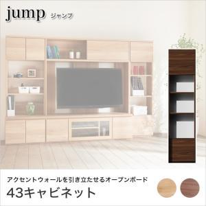 ジャンプ 43キャビネット アッシュ無垢材 オープンボード 幅43cm 扉タイプ 右開き左開き 日本製 完成品 ブラウン/ナチュラル 壁面収納 木製 リビングボード|ioo