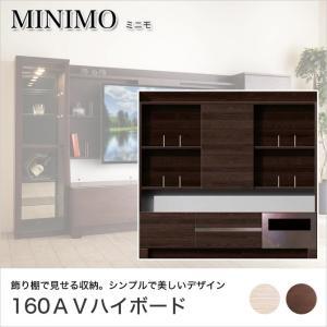 ミニモ 160AVハイボード 魅せる収納 オーク無垢材 幅160cmテレビ台 日本製 完成品 オークブラウン/オークナチュラル | 壁面収納 木製|ioo