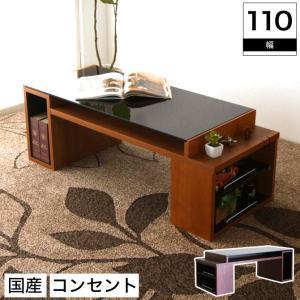 センターテーブル 幅110cm ガラステーブル 収納テーブル コンセント付き ラック付き ケーブルフック付き 110リビングテーブル バイレ 日本製|ioo