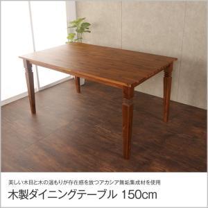 6/25限定プレミアム会員10%OFF! アカシア材の幅150cmダイニングテーブル おしゃれ 木製 ナチュラル ダイニングインテリア 食卓テーブル|ioo