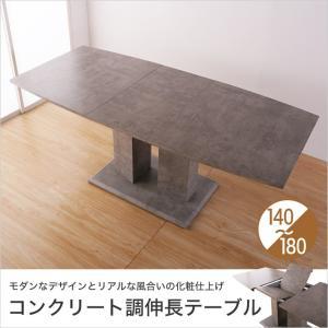 ダイニングテーブル 伸長式 おしゃれ コンクリート調 伸長式ダイニングテーブル 伸長式テーブル 伸長ダイニングテーブル コンクリート調テーブル モダン ioo