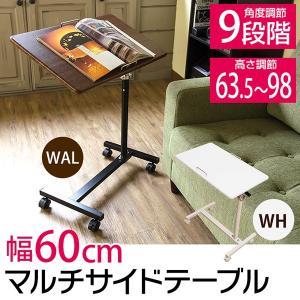 サイドテーブル マルチサイドテーブル キャスター付き 昇降式 角度調節可能 ブックスタンド 譜面台 マルチテーブル TX-06|ioo