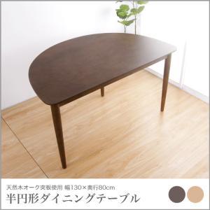 天然木オーク突板の半円型変形ダイニングテーブル 幅130cm ブラウン ナチュラル 木製 食卓テーブル 食卓用テーブル キッチンテーブル 長方形の写真